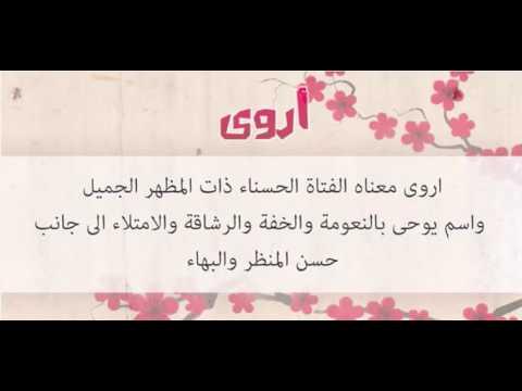 صورة اسماء بنات حلوة , اسامى بنات جديدة 2019