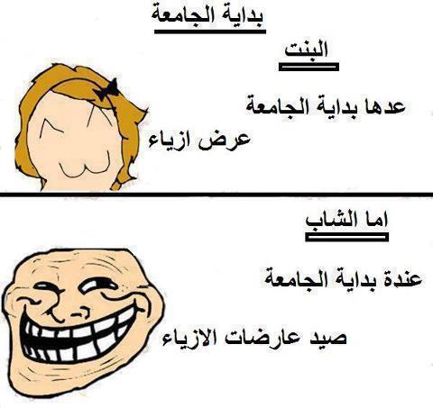 صورة صور مضحكه عن البنات , اجمل ضحكات عن البنات