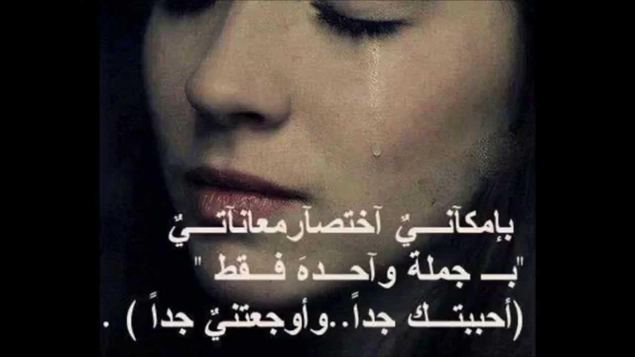 صورة كلام حزين للحبيب , اقوى كلام مؤثر لحزن الحبيب