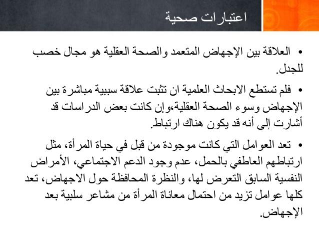 صورة حكم الاجهاض , معرفة هل الاجهاض حلال ام لا
