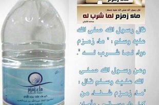 صورة ماء زمزم , فوائد شرب ماء زمزم