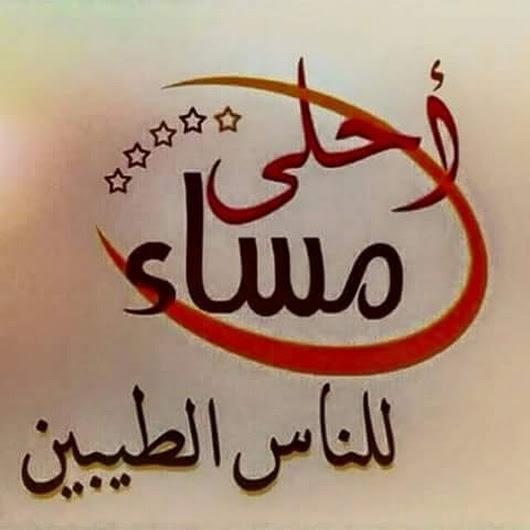صورة احلى مساء , صور مساء الخير