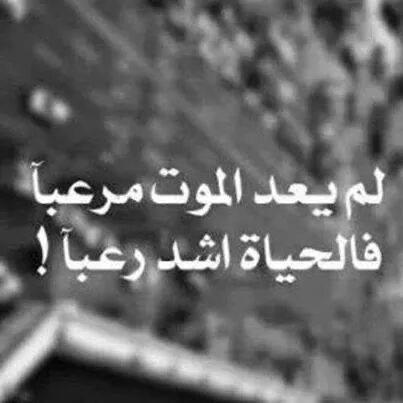 صورة كلام وجع من الدنيا , اصعب كلام حزين