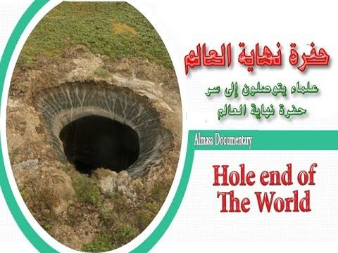 صورة حفرة نهاية العالم , معلومات عن حفرة نهاية العالم