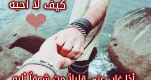 صورة اشعار حب ورومانسية , اجمل خواطر عن الحب والرومانسية