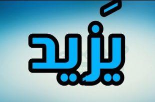 صورة معنى اسم يزيد , معاني الاسماء وخاصة معنى اسم يزيد