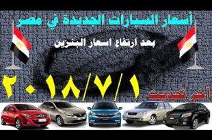صورة اسعار السيارات الجديدة فى مصر 2019 , اخر تحديث لاسعار السيارات الجديدة في مصر 2019