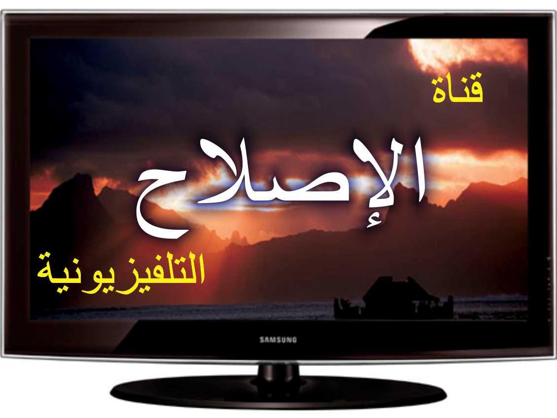 صورة تردد قناة الاصلاح , احدث ترددات التليفزيون