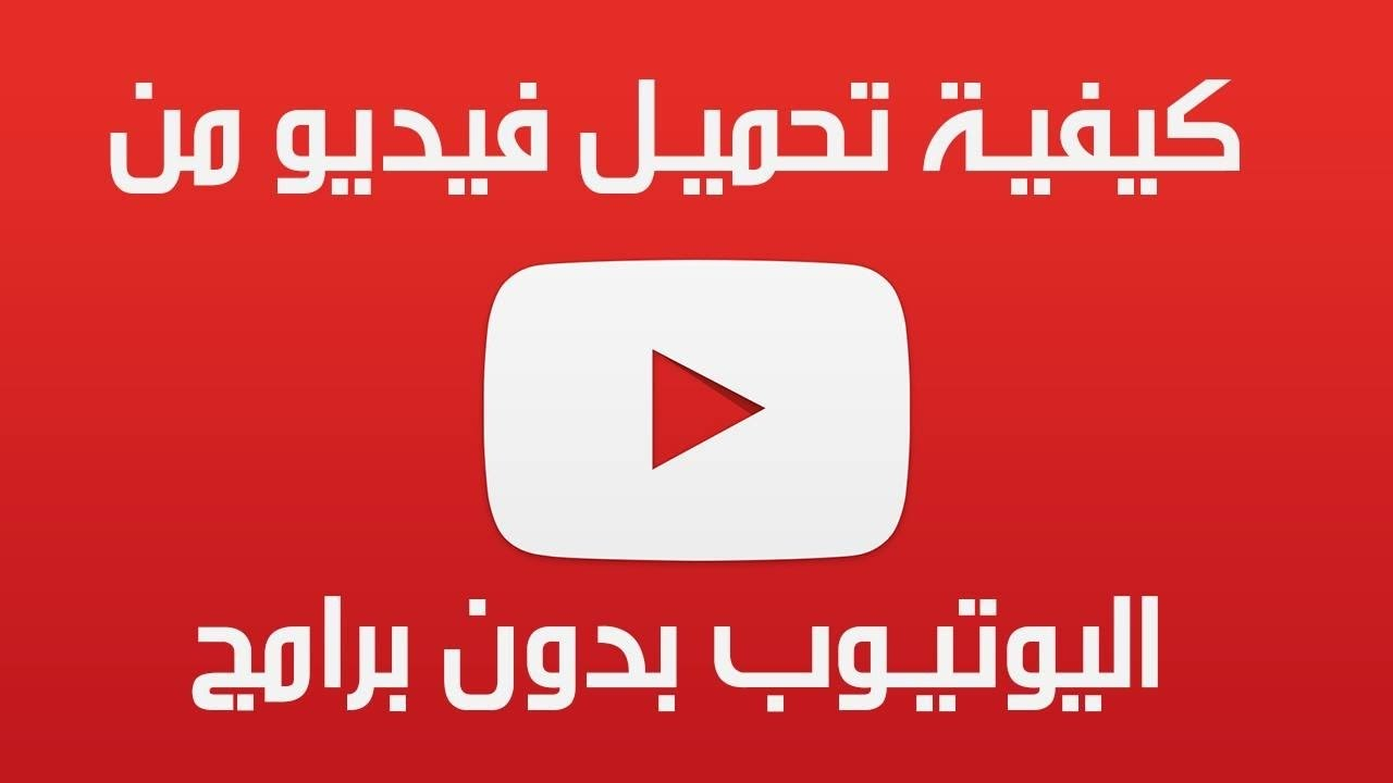 بالصور كيفية التحميل من اليوتيوب , طرق الحصول على مقاطع اليوتيوب 1027