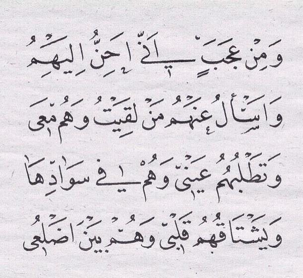 بالصور قصائد حب عربية , اجمل كلمات قيلت عن الحب 1031 2