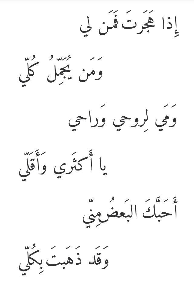 بالصور قصائد حب عربية , اجمل كلمات قيلت عن الحب 1031 9