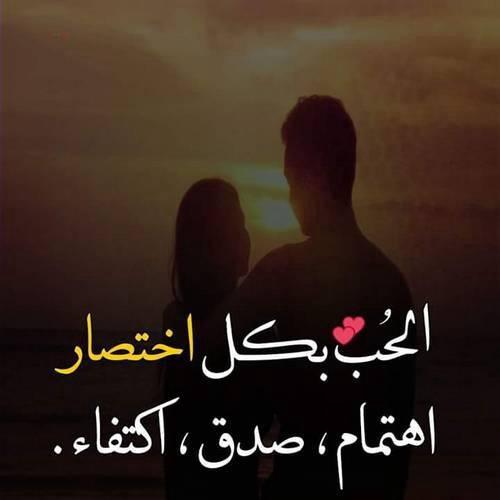 صور اجمل العبارات في الحب , كلمات عشق تثير المشاعر
