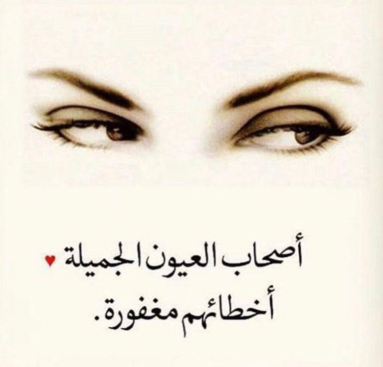 بالصور شعر عن العيون , ما قيل عن العيون 1072 4