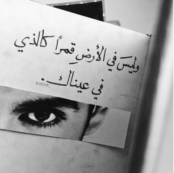 بالصور شعر عن العيون , ما قيل عن العيون 1072 9
