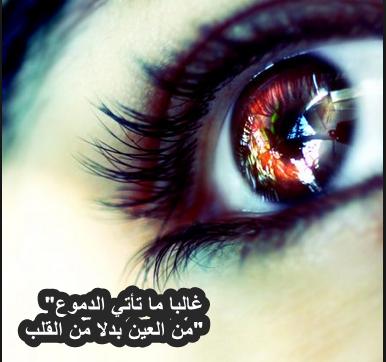 بالصور شعر عن العيون , ما قيل عن العيون 1072
