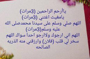 صورة دعاء تعجيل الزواج , ادعية تسهيل وتعجيل الزواج