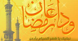 بالصور اخر يوم رمضان 2019 , اليوم الاخير فى رمضان وبداية العيد 1120 11 310x165
