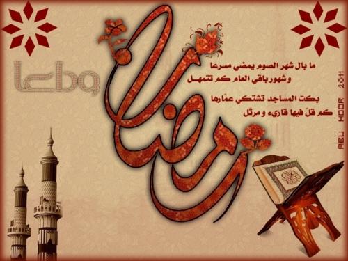 بالصور اخر يوم رمضان 2019 , اليوم الاخير فى رمضان وبداية العيد 1120 2