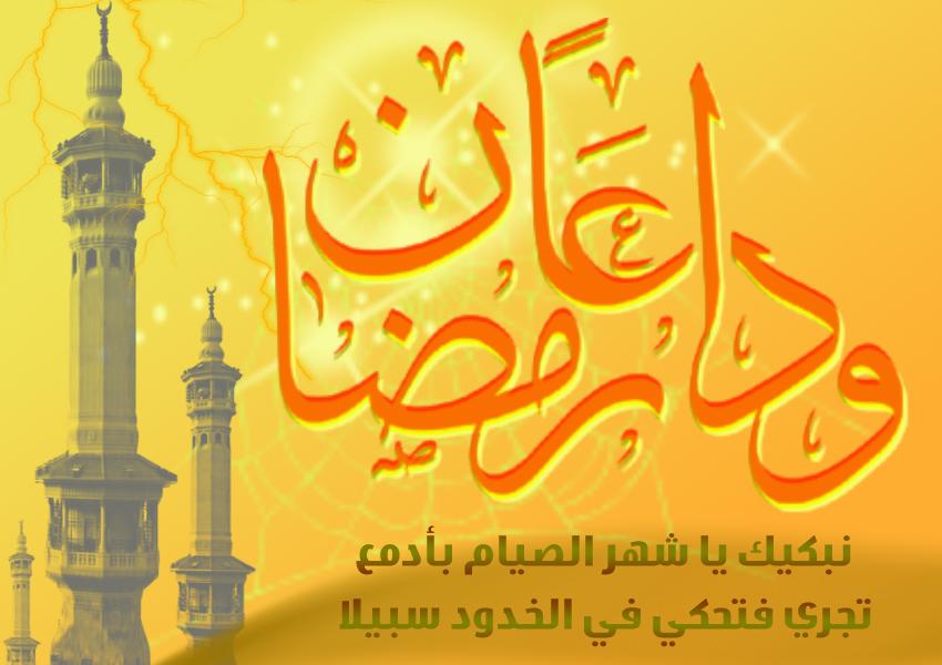 صورة اخر يوم رمضان 2019 , اليوم الاخير فى رمضان وبداية العيد