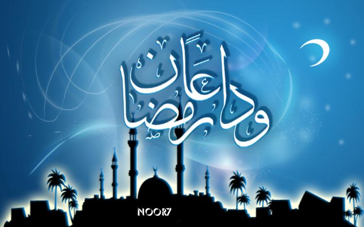 بالصور اخر يوم رمضان 2019 , اليوم الاخير فى رمضان وبداية العيد 1120