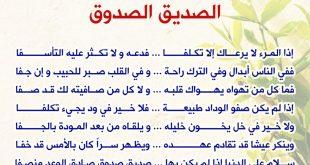 بالصور بيت شعر عن الصديق الغالي , الصداقه فى ابيات شعريه 1157 10 310x165