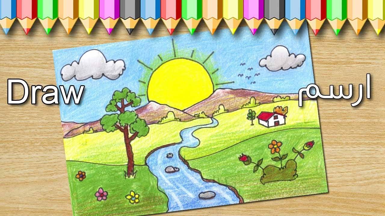 صور رسم منظر طبيعي سهل للاطفال , تعليم سهل وبسيط للرسم للاطفال