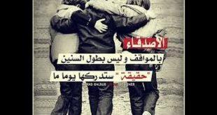 بالصور كلمات جميلة عن الصداقة , اجمل ما قيل فى الصداقه 1182 9 310x165