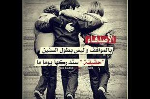 صور كلمات جميلة عن الصداقة , اجمل ما قيل فى الصداقه