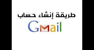 صوره عمل حساب جيميل , طريقه انشاء حساب جوجل