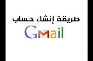 صورة عمل حساب جيميل , طريقه انشاء حساب جوجل