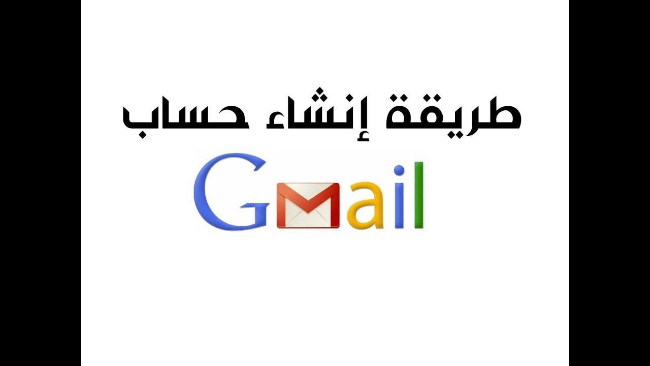 عمل حساب جيميل , طريقه انشاء حساب جوجل