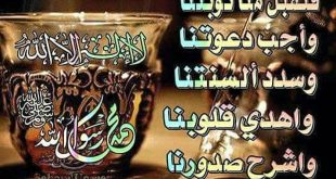 صورة دعاء ليلة الجمعة , اجمل الادعيه فى يوم الجمعه