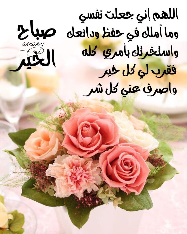 بالصور عبارات الصباح , صباح الخير بالصور 1255 11