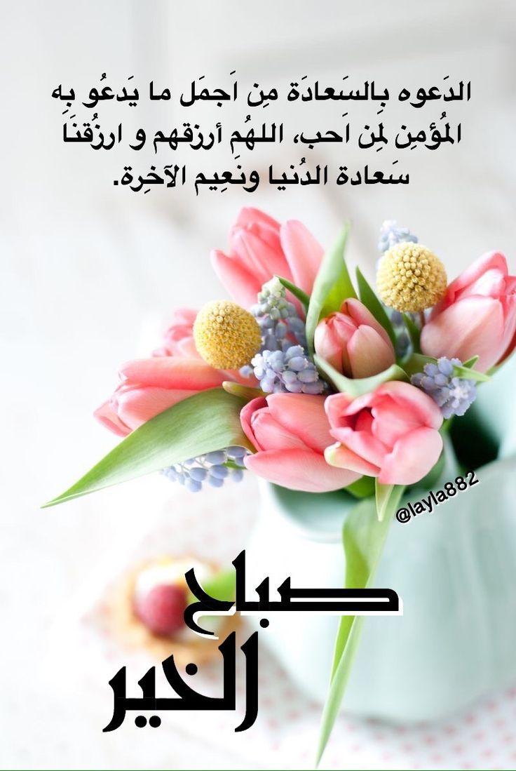 بالصور عبارات الصباح , صباح الخير بالصور 1255 9