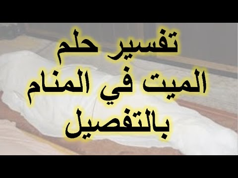 صورة السلام على الميت في المنام , تفسير الميت والسلام علية فى الحلم