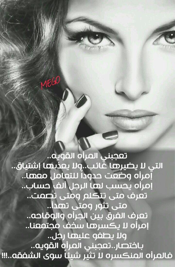 بالصور اجمل ماقيل في المراة , كلمات فى وصف النساء 1271 5