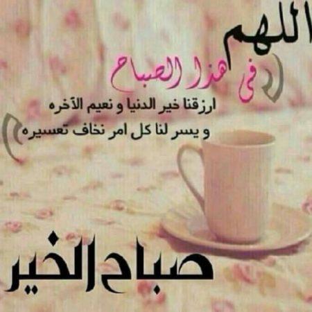 صوره منشورات صباحية , صباح الخير بالصور