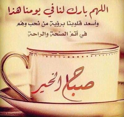 بالصور منشورات صباحية , صباح الخير بالصور 1300 3