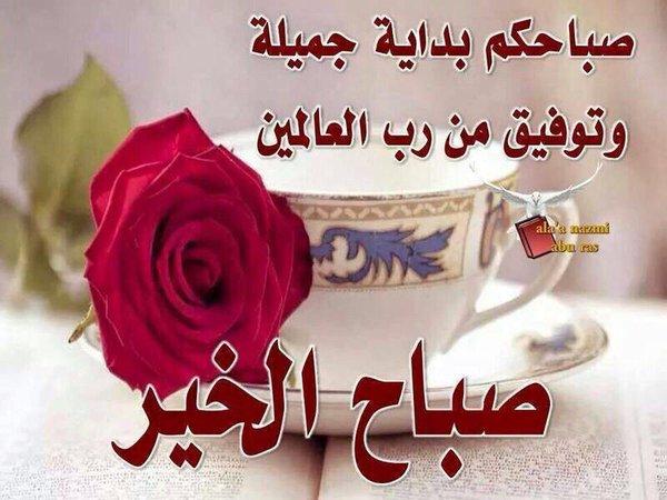 بالصور منشورات صباحية , صباح الخير بالصور 1300 8