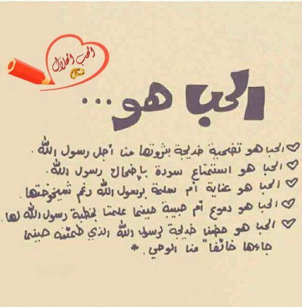 بالصور ما هو الحب , كلمات فى وصف الحب 1305 10