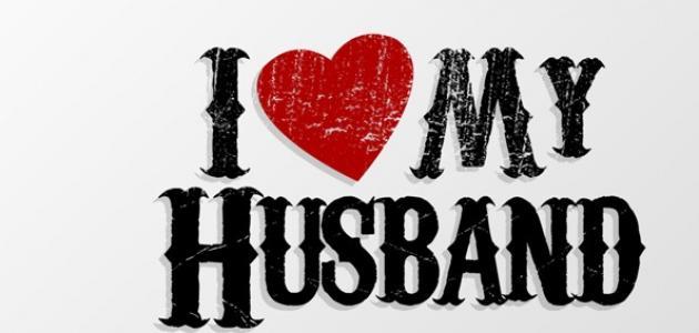 صوره كلمات حب للزوج قصيره , ما قيل فى حب الزوج