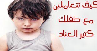 صوره كيفية التعامل مع الطفل العنيد , معامله الاطفال الذين يعانون من العند والعصبية