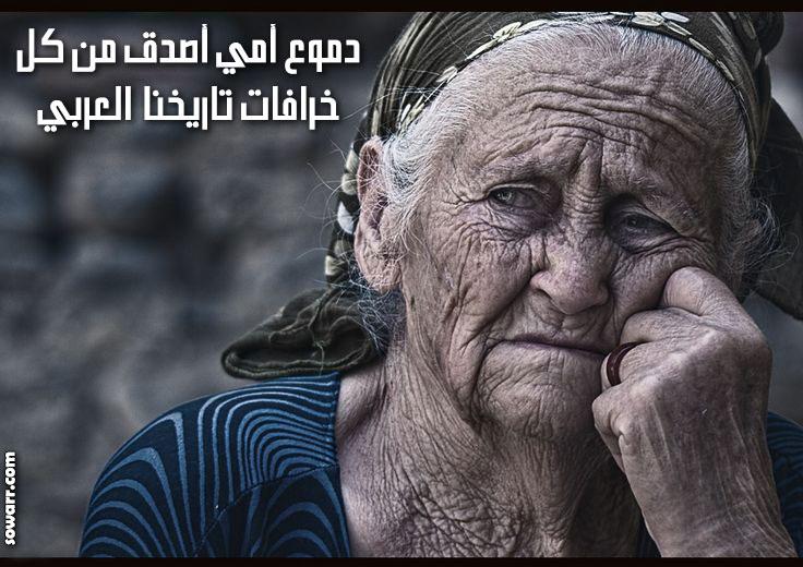 صوره صور عن الام حزينه , احزان فقدام ام