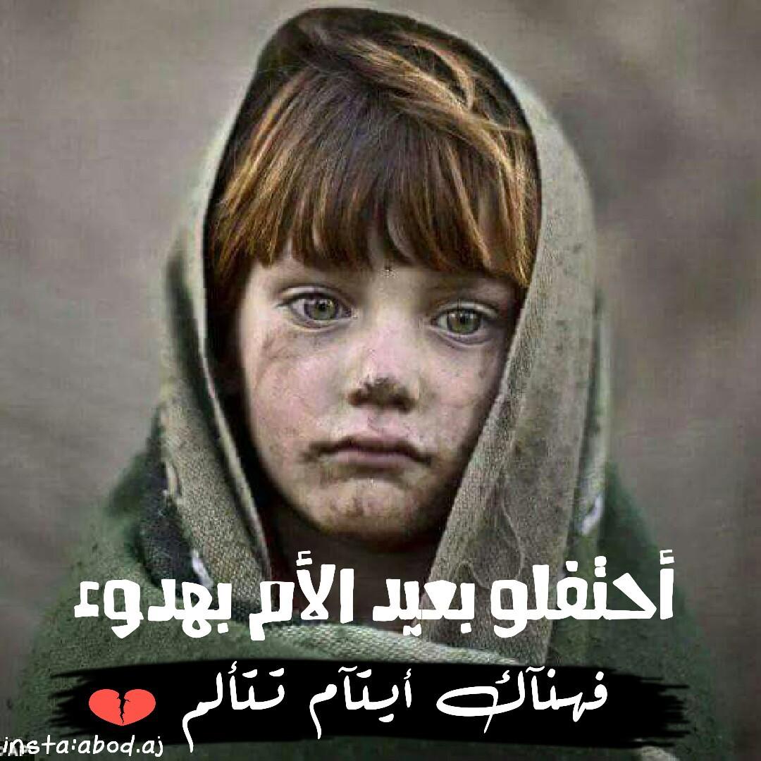 بالصور صور عن الام حزينه , احزان فقدام ام 1329 3
