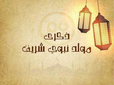 بالصور صور عن المولد النبوي الشريف , صور عن مولد اشرف الخلق 1352 10