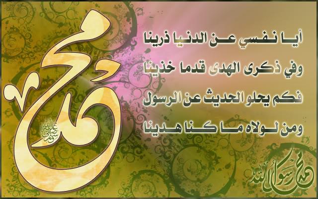 بالصور صور عن المولد النبوي الشريف , صور عن مولد اشرف الخلق 1352 3