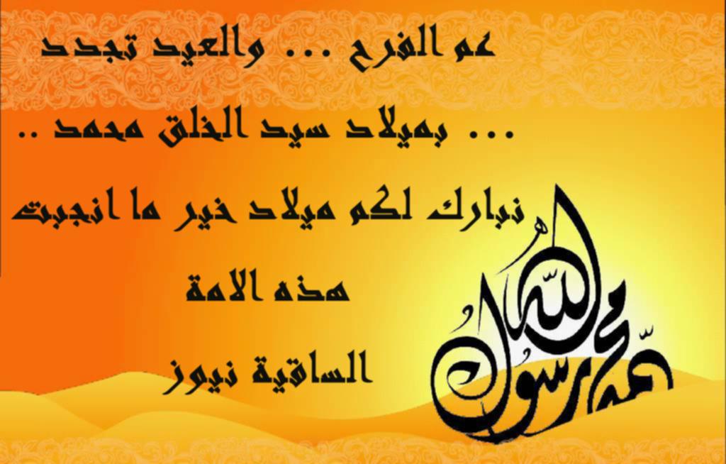 بالصور صور عن المولد النبوي الشريف , صور عن مولد اشرف الخلق 1352 7