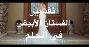 صورة حلمت اني لابسه فستان ابيض وانا متزوجه , تفسير فستان الزفاف فى الحلم للمتزوجه
