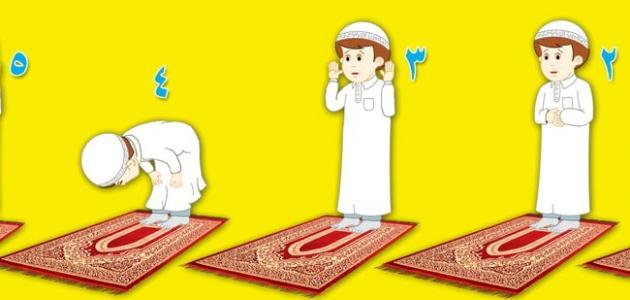 ماهي اركان الصلاة , تعلم الصلاة خطوة بخطوة