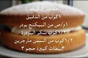 صوره طريقة عمل الكيكة الاسفنجية بالصور , تعلمى صناعه الكيكه الاسفنجيه بنفسك